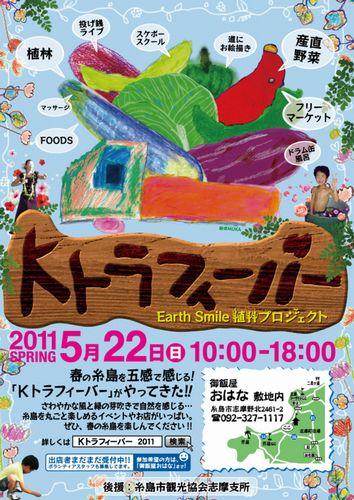 ☆ イベント出展のお知らせ ☆ Kトラフィーバー2011_c0218303_2159269.jpg