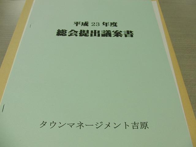タウンマネージメント吉原(TMO)23年度総会_f0141310_05146.jpg