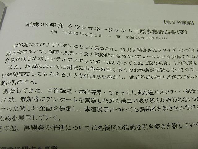 タウンマネージメント吉原(TMO)23年度総会_f0141310_06533.jpg