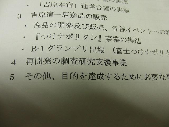 タウンマネージメント吉原(TMO)23年度総会_f0141310_07310.jpg