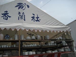 有田陶器市。_f0139520_204994.jpg