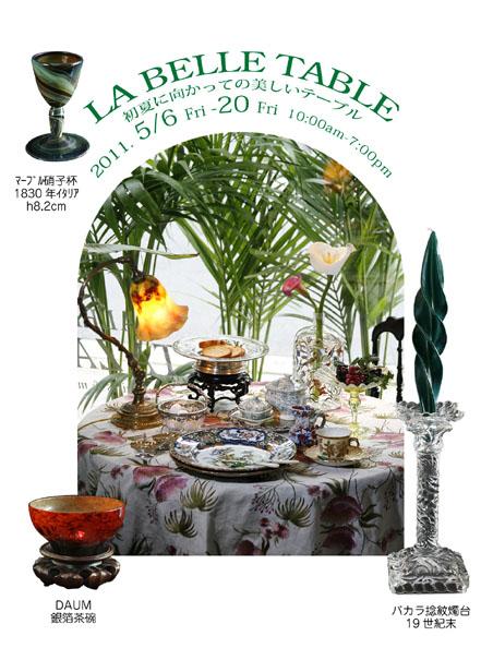 LA BELLE TABLE ~初夏に向かっての美しいテーブル_c0093654_1791484.jpg