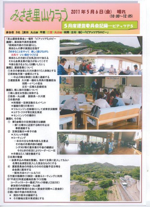 H23年5月度みさき里山クラブ運営委員会_c0108460_18312034.jpg