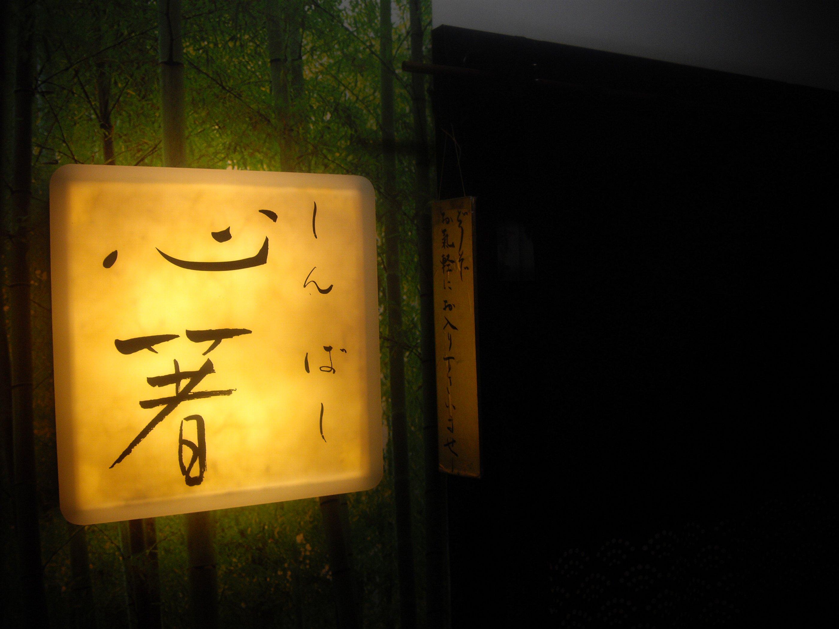 【№60】着物姿の美人女将と一緒にくつろげる小料理屋、『心箸』_d0223663_54945.jpg