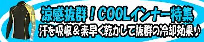 涼感抜群!COOLインナー特集_b0163075_18443752.jpg