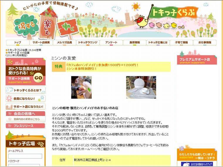 トキっ子くらぶのサポーター店になりました!_b0213187_23111529.jpg