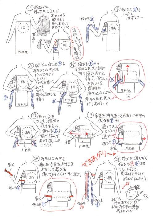 名古屋帯の結び方(一重太鼓 ... : プリントアウト やり方 : プリント