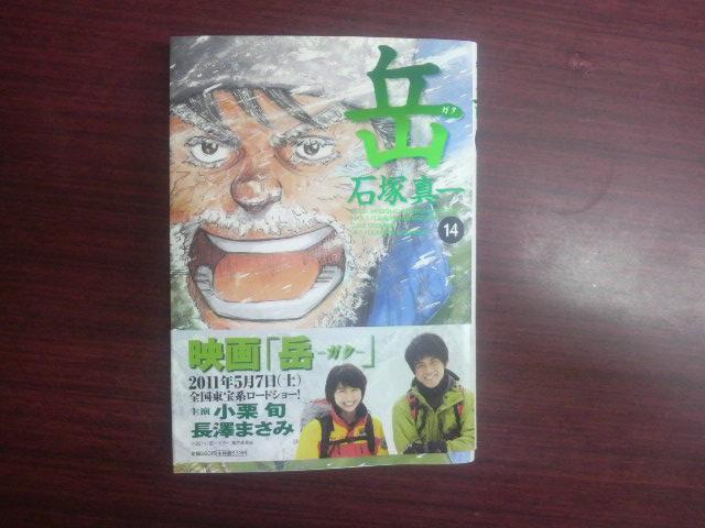 『岳』~みんなの山~映画公開_f0151639_14424669.jpg