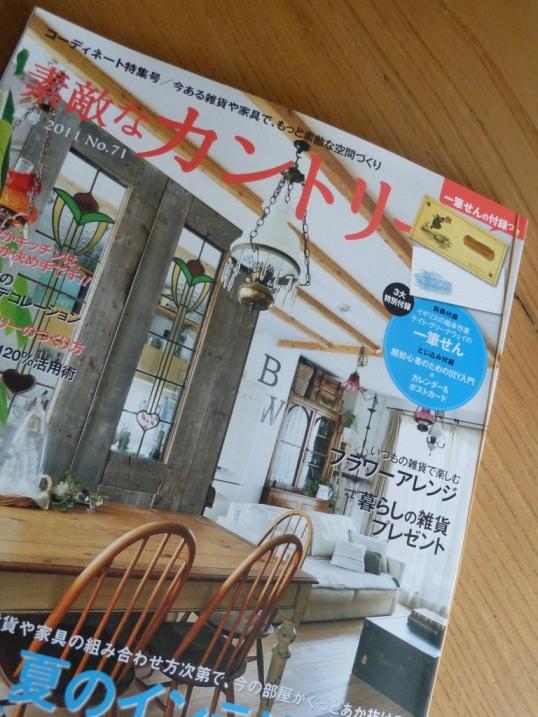 インテリア雑誌にkikiさん宅掲載されました☆_c0152341_21533847.jpg