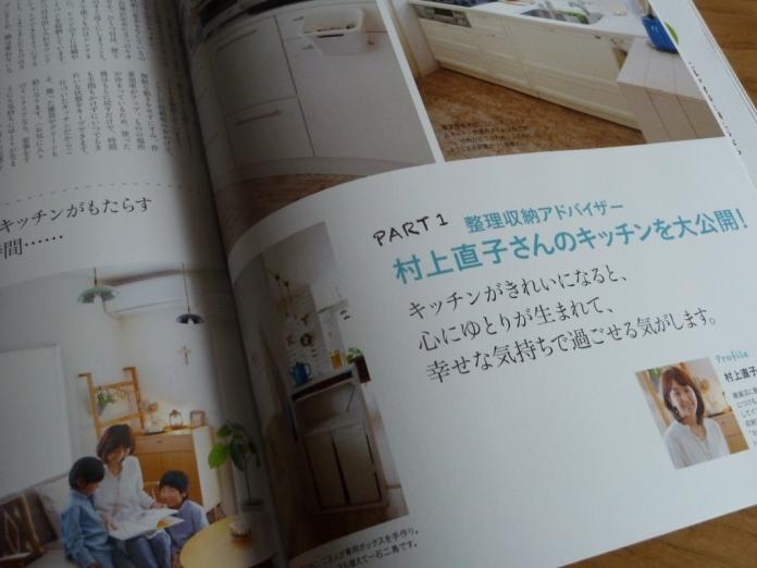 インテリア雑誌にkikiさん宅掲載されました☆_c0152341_21551949.jpg