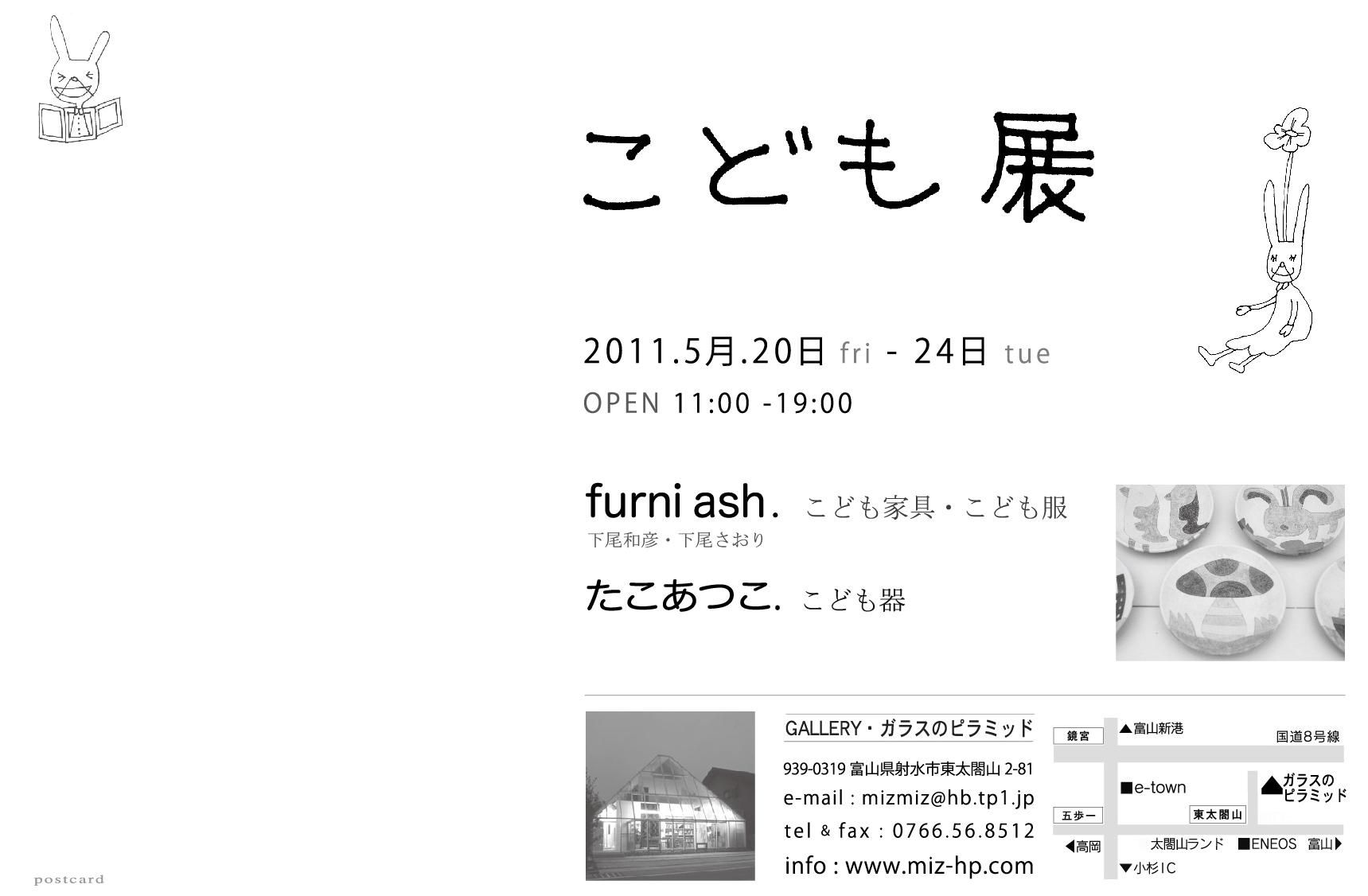 「こども展」furni ash.+たこあつこ_c0193949_125015.jpg