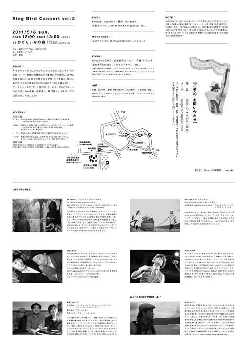 Sing Bird Concert vol.8!!_e0007456_005288.jpg