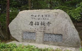 奈良に行ってきました。_e0131560_18365699.jpg