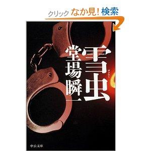最近読んだ本_a0077071_187944.jpg