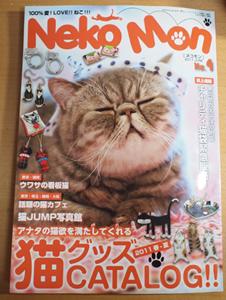 nekomon no.4 チャリティ猫福袋_f0023482_18571348.jpg