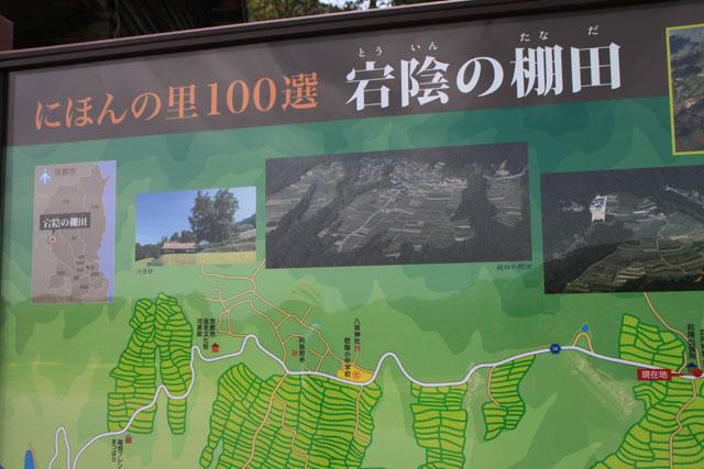 越畑 樒原の棚田_e0048413_18222237.jpg