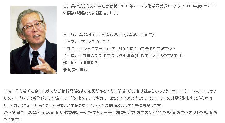 CoSTEP開校式 白川英樹講演会_c0025115_0413790.jpg