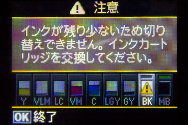PX-5V ブラックインク切り替え_f0077521_848880.jpg