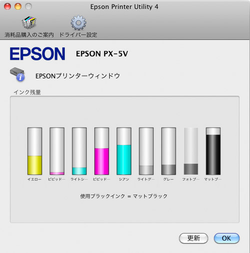 PX-5V ブラックインク切り替え_f0077521_8522167.jpg