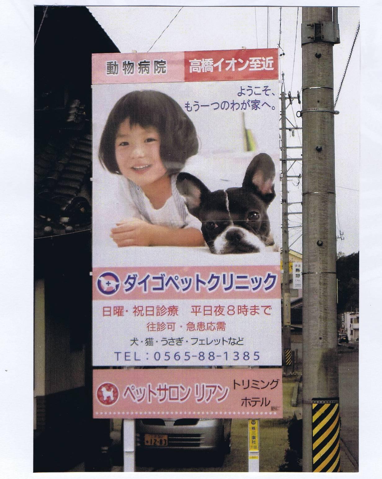 看板広告を_d0156734_952529.jpg