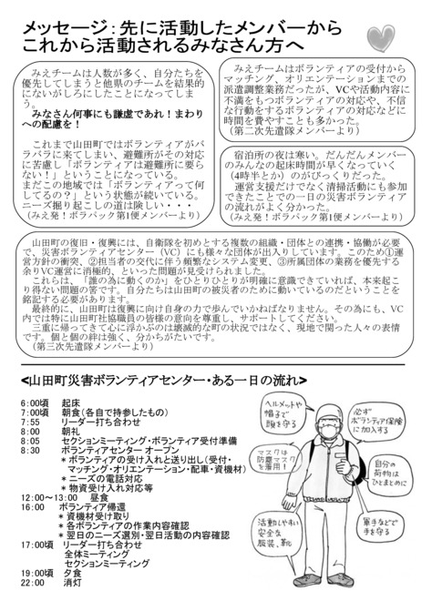 みえボラ新聞 第3号_c0010936_11343288.jpg