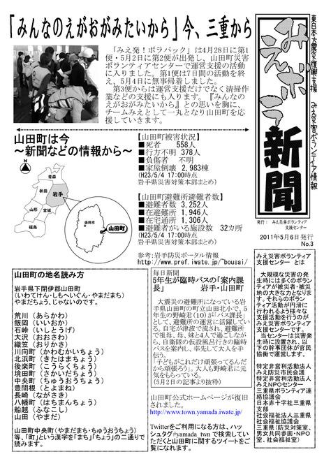 みえボラ新聞 第3号_c0010936_1134962.jpg
