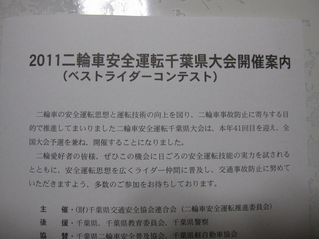 2011年ベストライダーコンテスト!!_e0114857_23395154.jpg