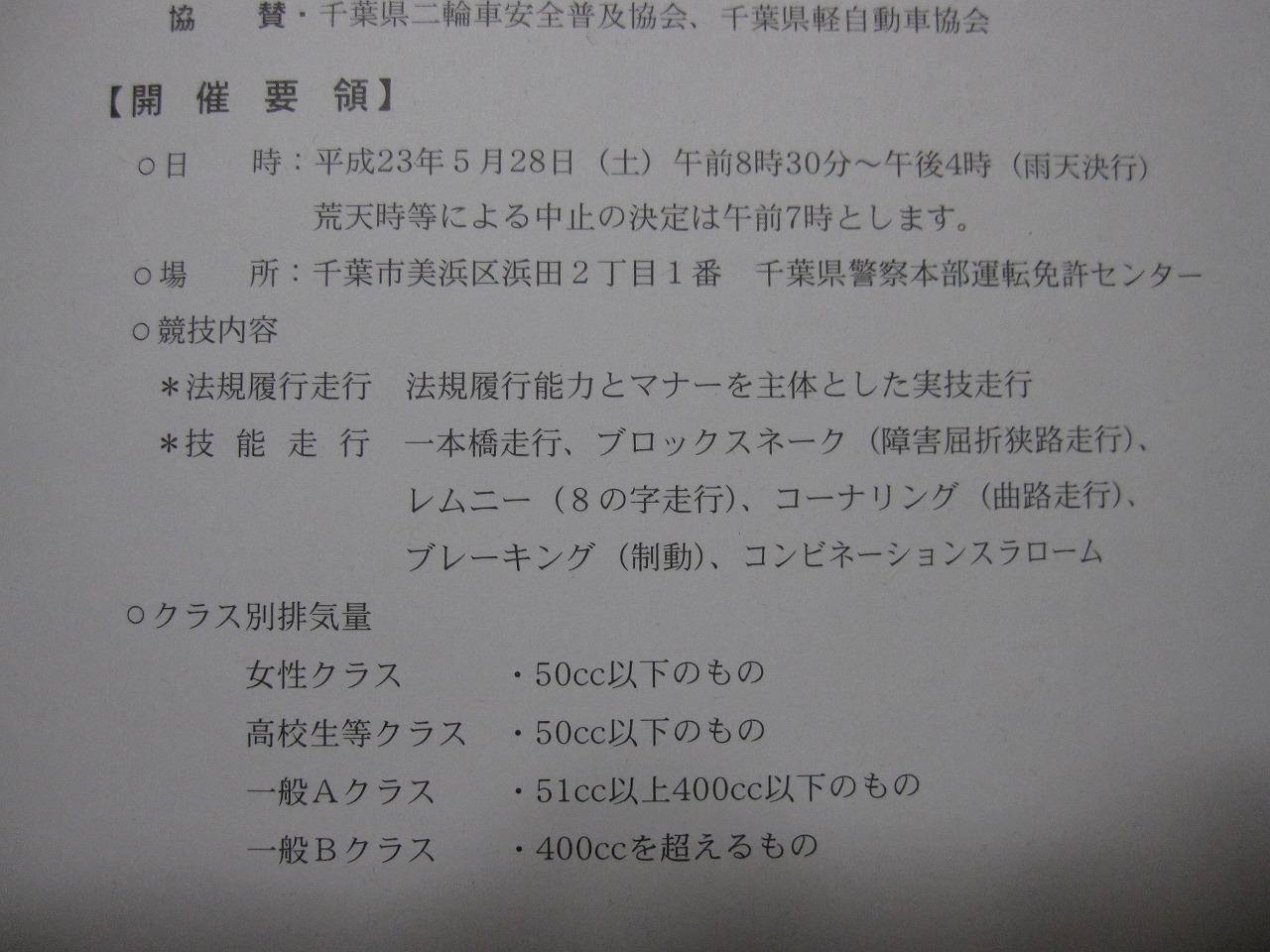 2011年ベストライダーコンテスト!!_e0114857_2343039.jpg