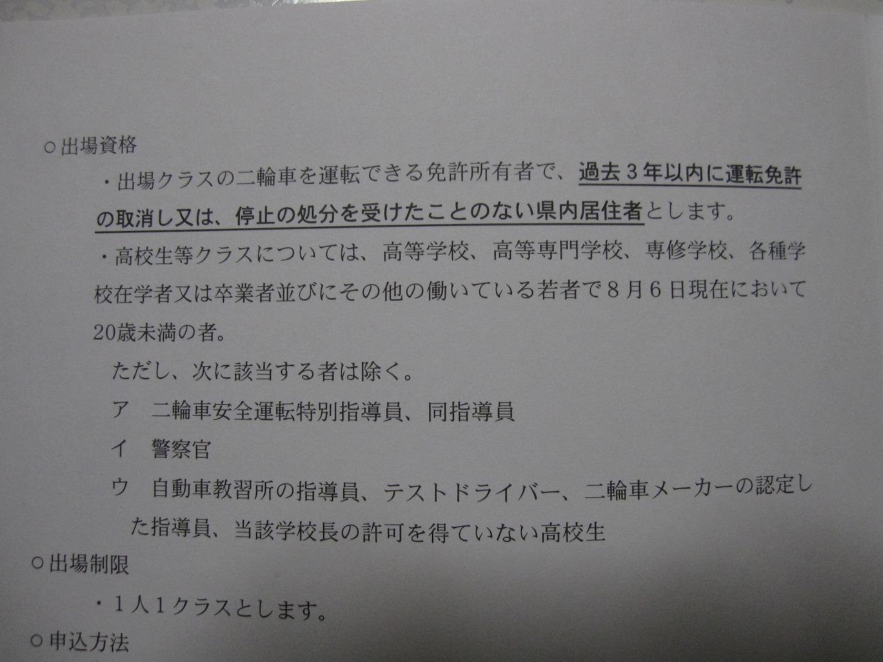 2011年ベストライダーコンテスト!!_e0114857_23473834.jpg