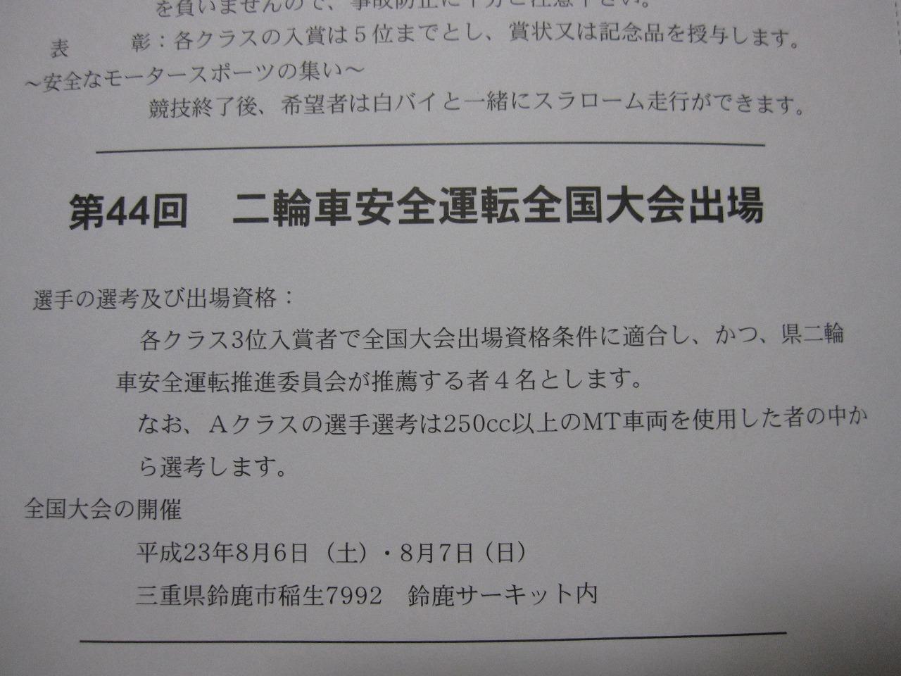 2011年ベストライダーコンテスト!!_e0114857_2355317.jpg