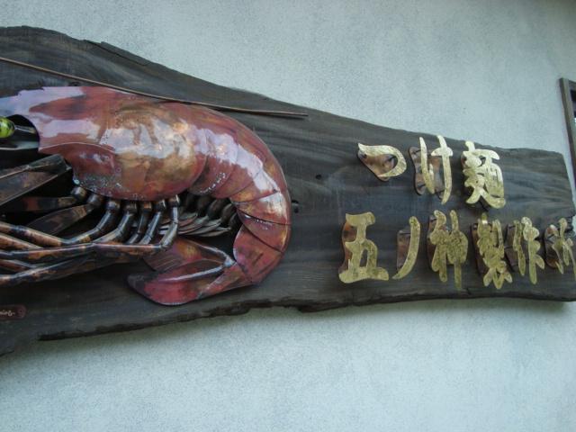 新宿「つけ麺 五ノ神製作所」へ行く。_f0232060_14483740.jpg