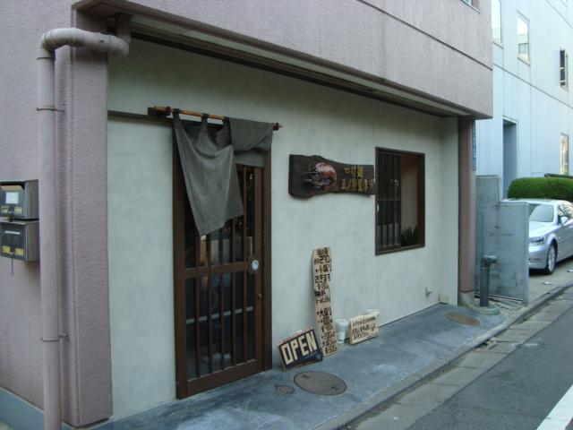 新宿「つけ麺 五ノ神製作所」へ行く。_f0232060_14494986.jpg