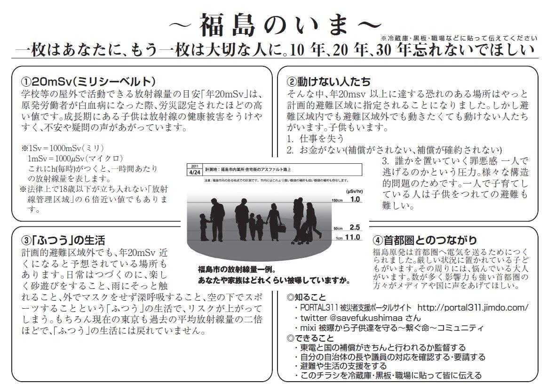 ▼「5.07原発やめろデモ!!!!!」+全国のデモ on YouTube ほか_d0017381_22414561.jpg