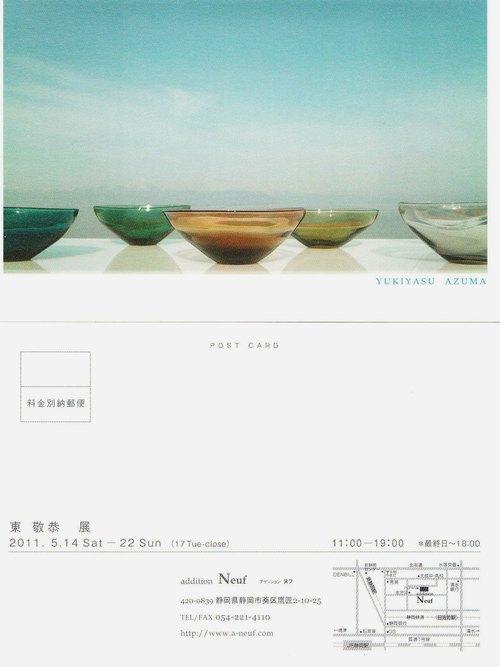 東京から西へ_c0212902_2117181.jpg