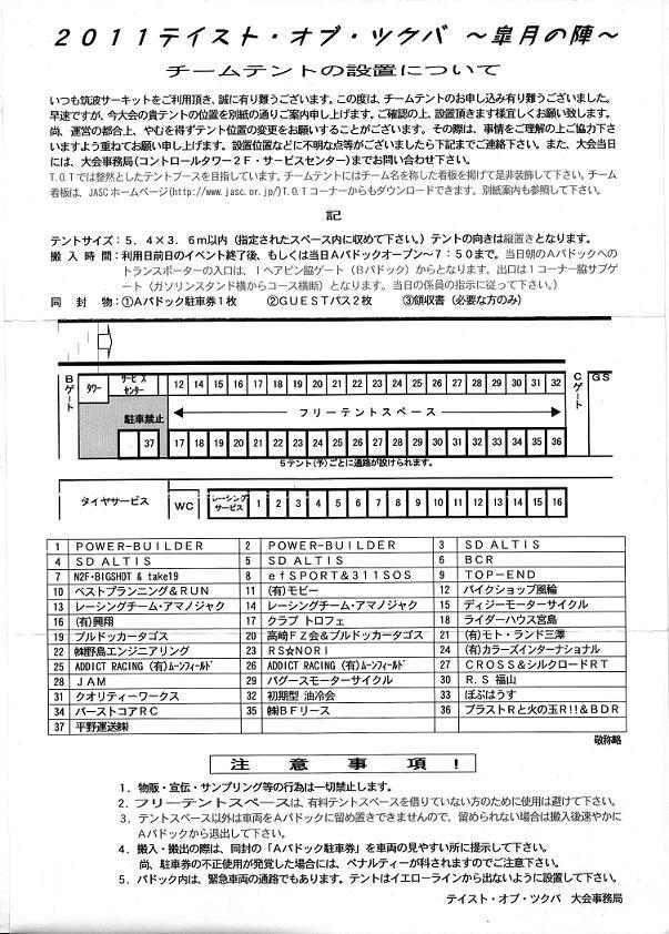 テイスト・オブ・ツクバ ~皐月の陣~_f0231916_14321152.jpg