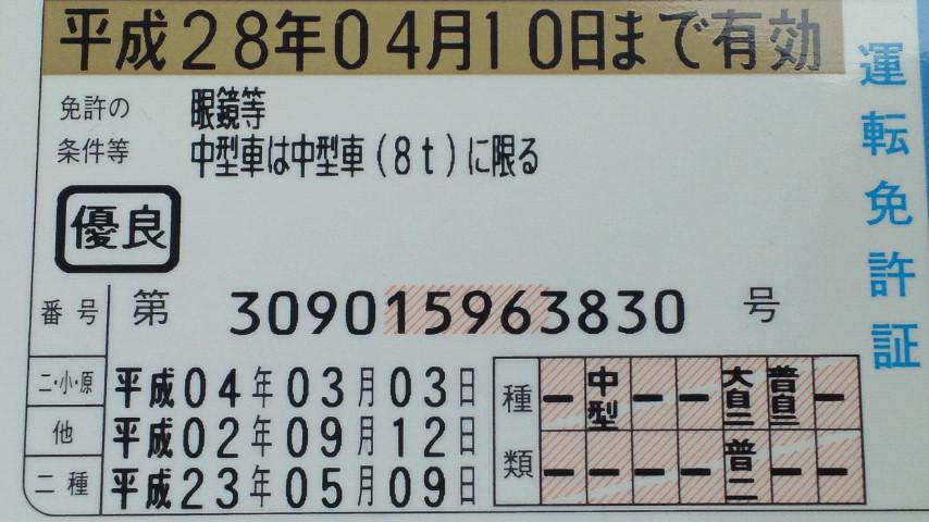 免許証交付_d0150722_16112313.jpg