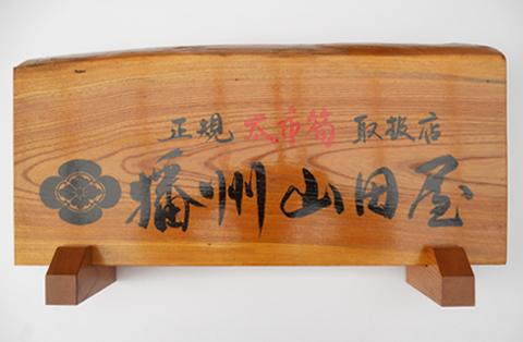 看板用筆文字 : 「播州山田屋」様_c0141944_21505039.jpg