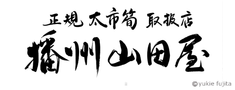 看板用筆文字 : 「播州山田屋」様_c0141944_21515131.jpg