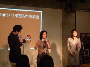 活動報告 第19回 東京NYアメ★ドリ交流会_f0088456_1125452.jpg