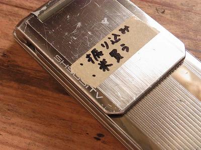 【 マスキングテープ活用法 】_c0199166_18433078.jpg