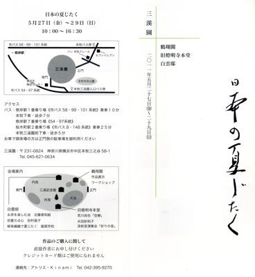 日本の夏じたく_a0086270_211873.jpg