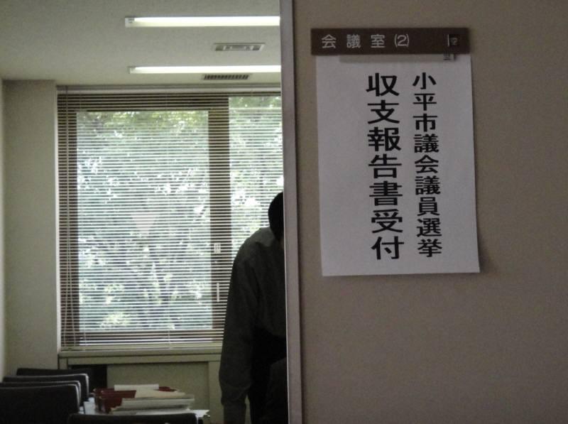 選挙収支報告書_f0059673_19383032.jpg