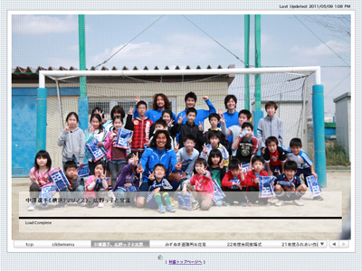 スライドショーできました(中澤選手訪問)_d0081884_13252197.jpg