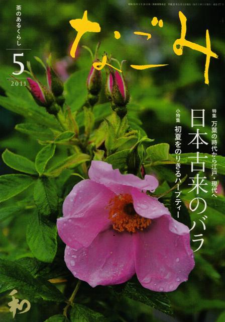 『なごみ』5月号_c0101406_19494252.jpg