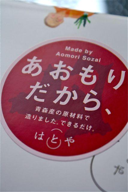 青森さんのやさしいスープ_f0170519_1612524.jpg