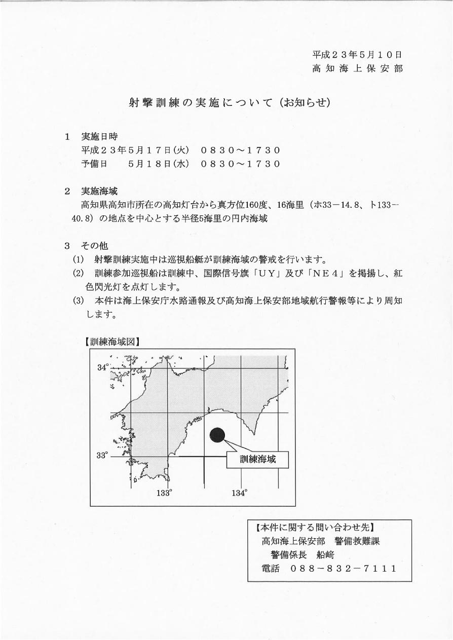 【 実弾射撃訓練のお知らせ 】 by 高知海上保安部_a0132631_1735997.jpg