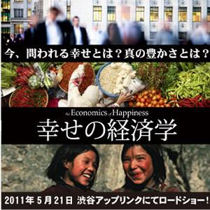 「幸せの経済学」_c0156749_15341634.jpg