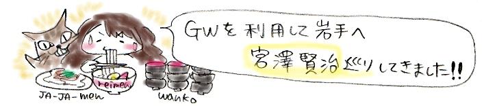 ノスタルジック岩手イーハトーブ巡り!①_f0228652_18302616.jpg