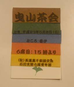曳山茶会_a0099459_958362.jpg
