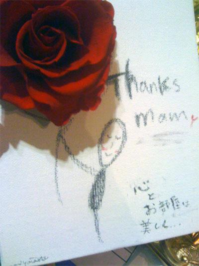 母の日終わりました_c0072971_943338.jpg